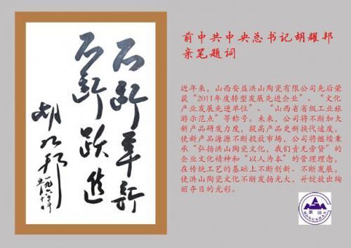 前中共中央总书记胡耀邦亲笔题词