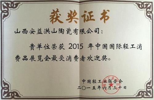 2015年中国国际轻工消费品展览会最受消费者欢迎奖