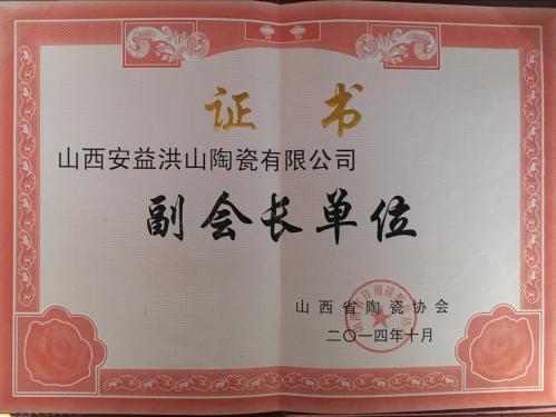 山西省betway必威官网登录协会副会长单位